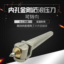 内孔金刚石内径滚压刀 金刚石可转向压光刀