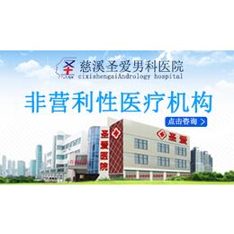 宁波余姚正规男性医院