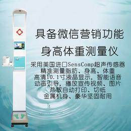 上禾科技SH-800A超声波身高体重血压心率测量仪