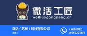 微活(苏州)科技有限公司