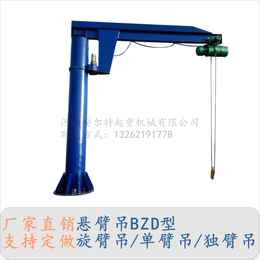 厂家供应平衡旋臂起重机 柱式简易悬臂吊电动旋转平衡吊
