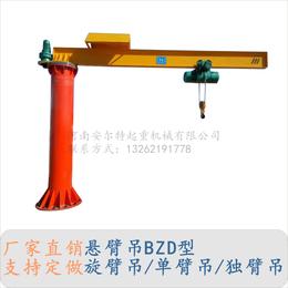 供应BZD1吨电动旋臂吊 2吨定柱悬臂吊 手动小型悬臂吊
