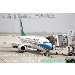 义乌到贵阳航空公司或航空货运 时效可当天到