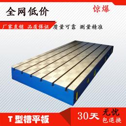 钳工T型槽划线平板工作台研磨检验测量装配焊接试验铸铁平台现货