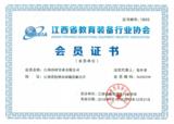 江西省教育装备行业协会会员证书