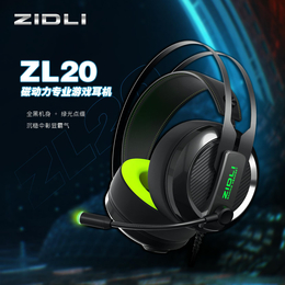 磁动力ZL20  7.1吃鸡游戏耳机
