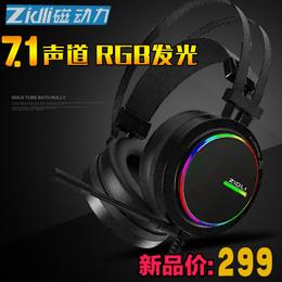 磁动力ZH11 RGB灯光7.1游戏<em>耳机</em>