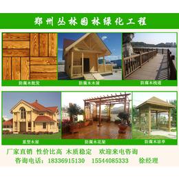 丛林防腐木环保健康(图),公园防腐木长椅,焦作防腐木凉亭