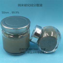 纳米碳化硅水性浆料纺织整理剂