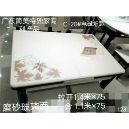 C-20磨砂玻璃餐桌拉台带电磁炉