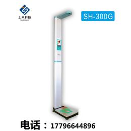 身高体重秤+电子人体秤+微信吸粉身高体重秤+智能体检机