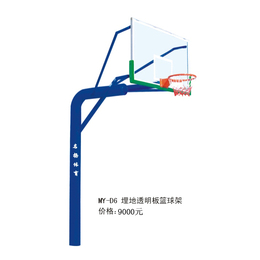 柳州名扬MY-篮球架
