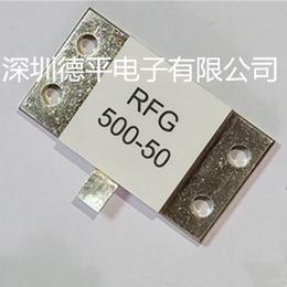 德平厂家供应优质RFG500W法兰负载电阻