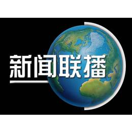 CCTV新闻联播前广告多少钱一年