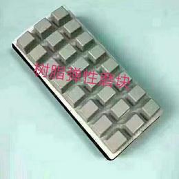 海达科技树脂弹性磨块质感细腻 光泽度高 使用寿命长