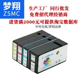 日本墨盒 PGI-1300墨盒 适合佳能MB2300互换墨盒