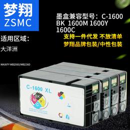 梦翔 PGI-1600XL墨盒适合MB2360等打印机