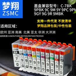 梦翔 适用于佳能 IX7000 打印机 PGI-7BK墨盒