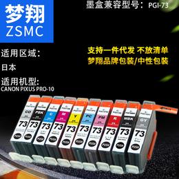 PGI-73墨盒 适合佳能 PIXUS PRO-10打印机