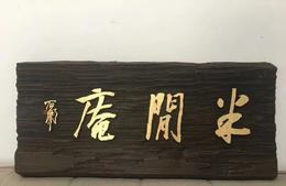 六如馆画廊厂家定制红木雕刻实木牌匾对联
