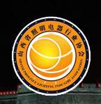 山西省照明电器行业协会