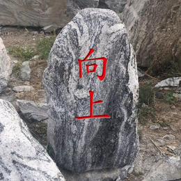 石雕景观石 风景石 自然石 雪浪石片石 泰山石 免费刻字