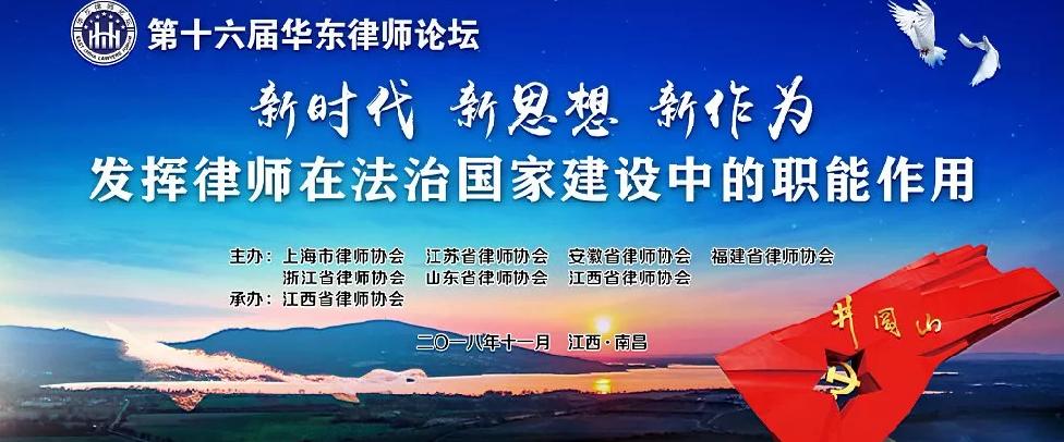 """【柴桑喜讯】柴桑律师喜获""""十六届华东律师论坛""""""""第九届赣鄱论坛""""双奖"""