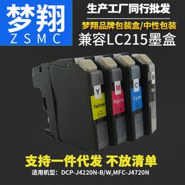 梦翔 适合兄弟 LC215  217墨盒 一件代发 国产兼容