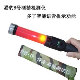 北京猎豹8号多功能酒精检测仪带智能语音提示