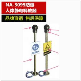诺安NA3095人体静电消除器