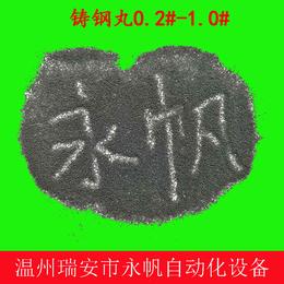 供应温州永帆耐磨S系列铸钢丸 铝材金属喷砂抛丸用合金钢丸