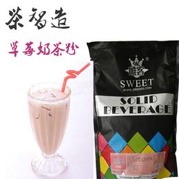 茶智造 草莓味奶茶原料粉
