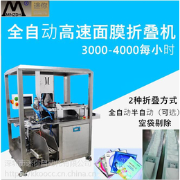 包装机多少钱 无纺布面膜包装机 伺服电机折叠设备
