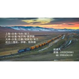 汉堡到郑州铁路拼箱运输运价运费 郑欧班列河南中捷货运缩略图