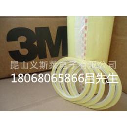 3m74 台湾3m74钟表绝缘专用胶带 规格可任意分切缩略图