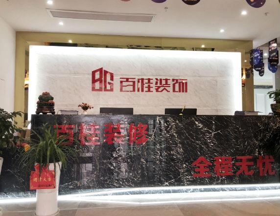 贛州百桂裝飾工程有限責任公司