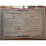 有害生物防制服务机构资质证书