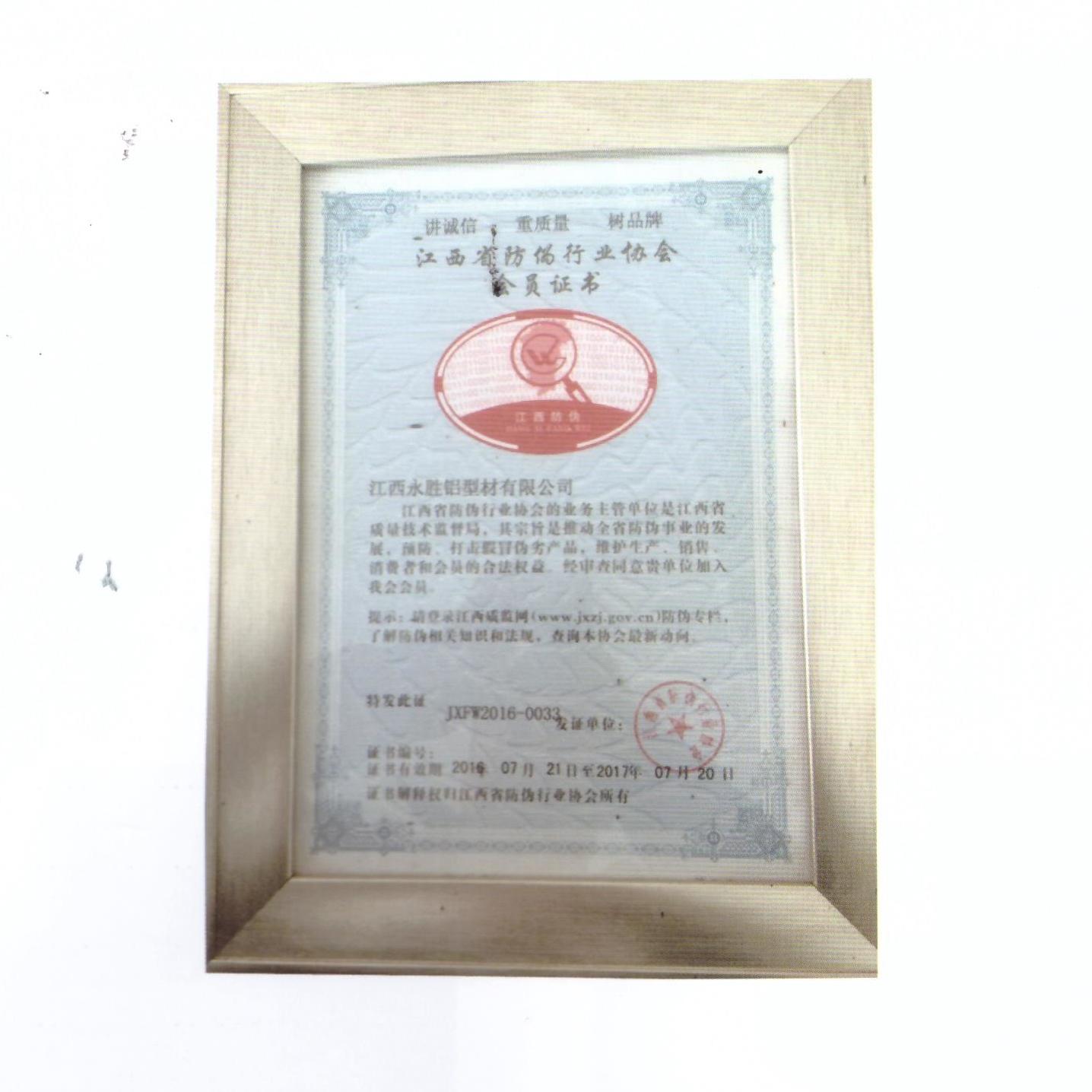 江西省防偽行業協會會員證書