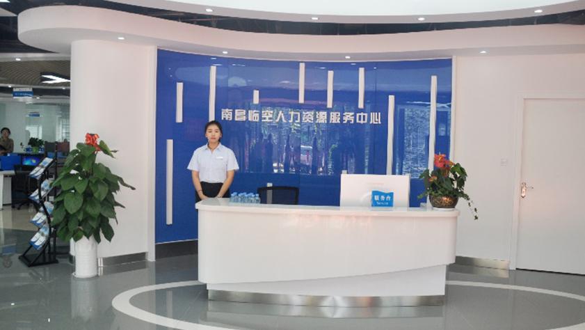 南昌临空区人力资源服务产业园