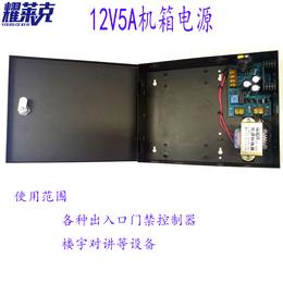 耀莱克机箱电源门禁控制箱智能锁电箱刷卡锁电源箱