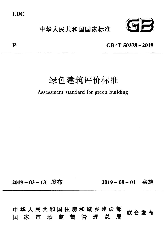 标准全文 | 新版《绿色建筑评价标准》公布,8月1日起实施!