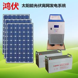 鸿伏1KW光伏离网发电系统1KW太阳能发电系统