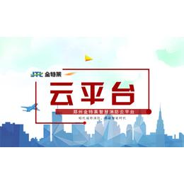 智慧消防云平台、【金特莱】、长沙智慧消防云平台多少钱