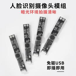 永吉星直销500万USB模组1080P人脸识别摄像头