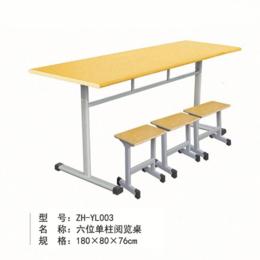 六位单柱阅览桌