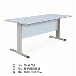 ZH-YL004塑钢脚阅览桌