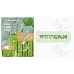 芦荟舒敏系列产品戈蓝为你OEMODM贴牌生产