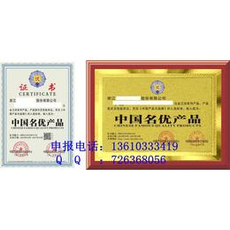 申报中国名优产品证书有什么条件