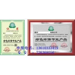 绿色环保节能产品证书申请需要什么资料