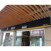 芜湖群茶餐饮管理有限公司